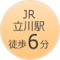 JR立川駅徒歩6分