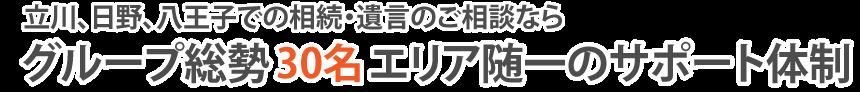 立川、日野、八王子での相続・遺言のご相談ならグループ総勢60名エリア随一のサポート体制